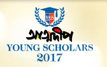 Ei Samay Young Scholars Talent Search Exam 2017 for Kolkata School Students [August 27]: Register by Aug 25