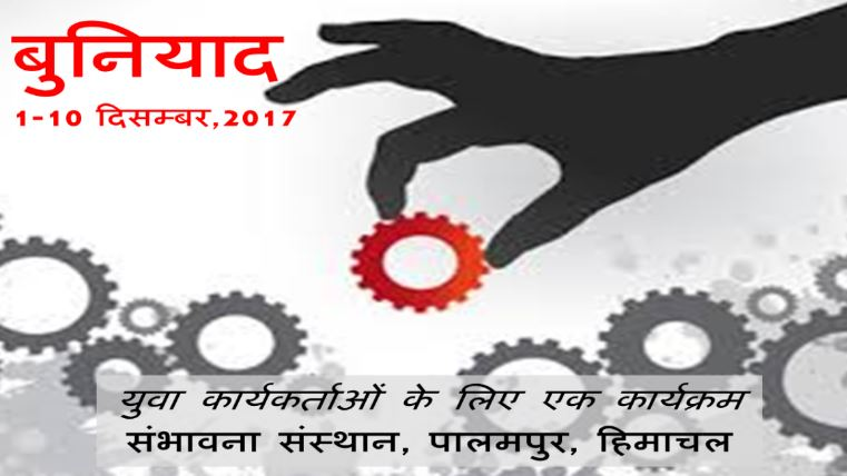 Buniyaad: Program for Youth Involved in Initiatives of Social Change [Palampur, Himachal Pradesh, Dec 1-10]: Applications Open