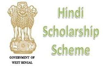 West Bengal Government Scholarships Hindi