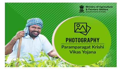 Ministry of Agriculture Photography Contest for Paramparagat Krishi Vikas Yojana [Prizes Worth Rs. 30K]: Submit by Apr 5