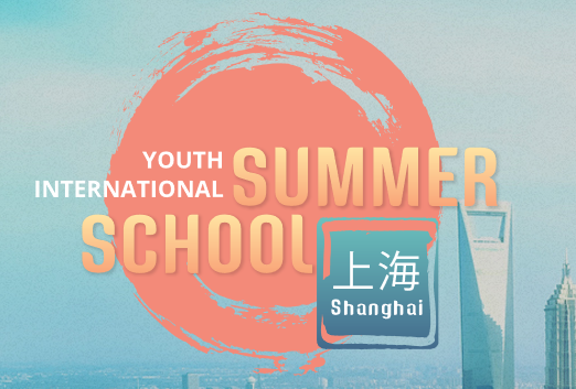 Youth International Summer School Shanghai
