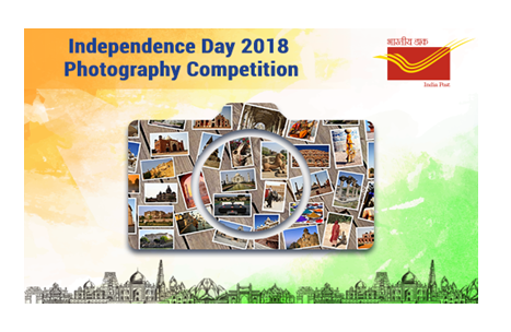 Dept. of Posts Independence Day 2018-Photography Contest [Prizes Worth Rs. 1 Lakh]: Submit by Jul 10