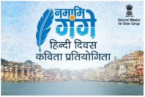 Hindi Diwas Poetry Competition Saving Ganga from Pollution