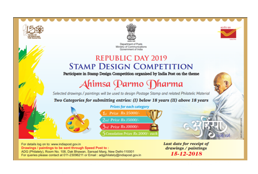India Post Republic Day 2019 Stamp Design Competition [Prizes Worth Rs. 1.2 Lakhs]: Submit by Dec 15