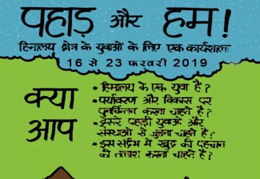Pahar Aur Hum: A Workshop for Youth from the Himalayas @ Sambhaavnaa Institute, Palampur [Feb 16-23]: Register by Jan 20
