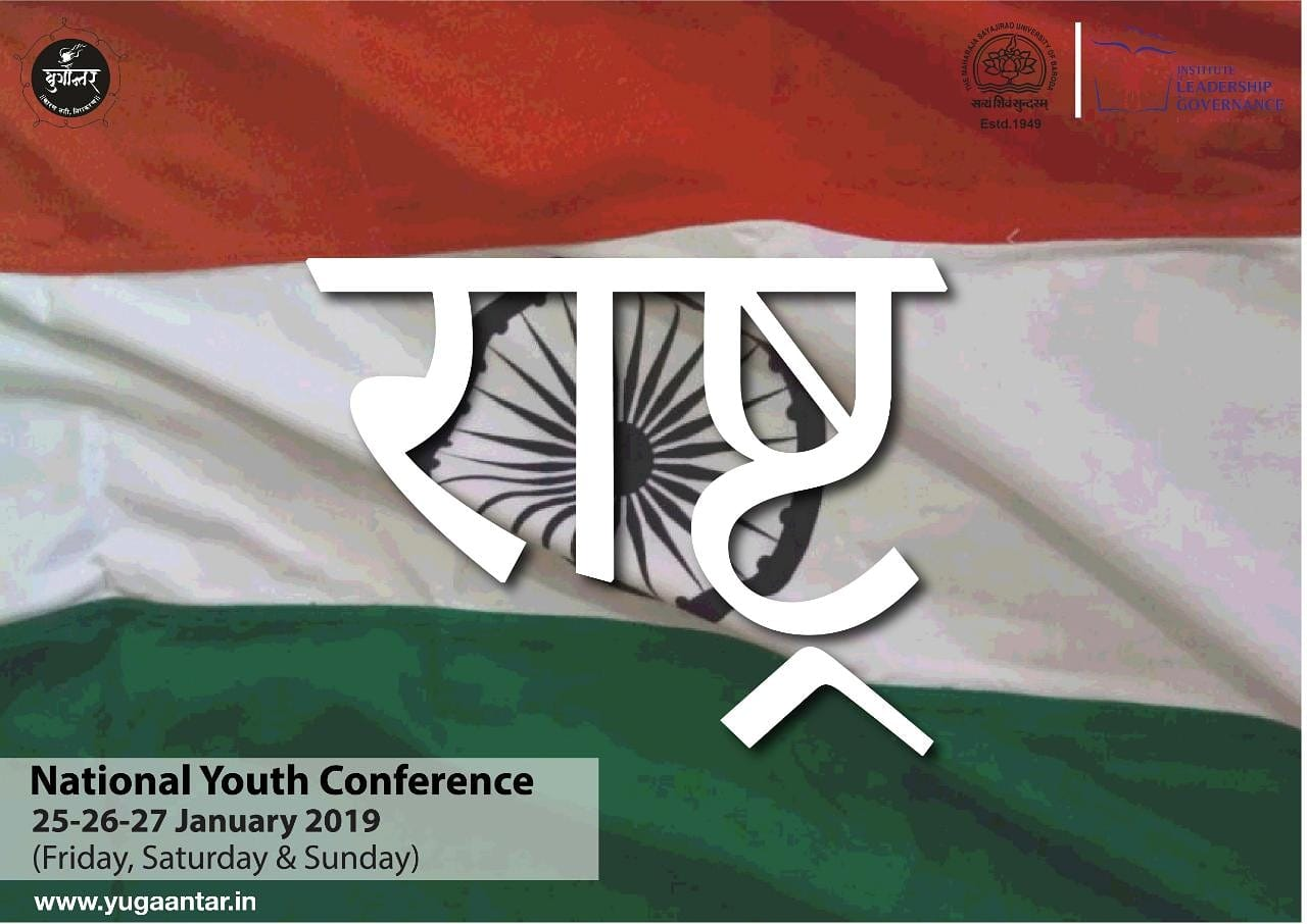 Yugantar 2019 National Youth Conference