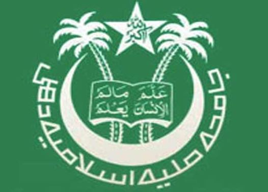 Jamia Millia Islamia Faculty recruitment July 2019