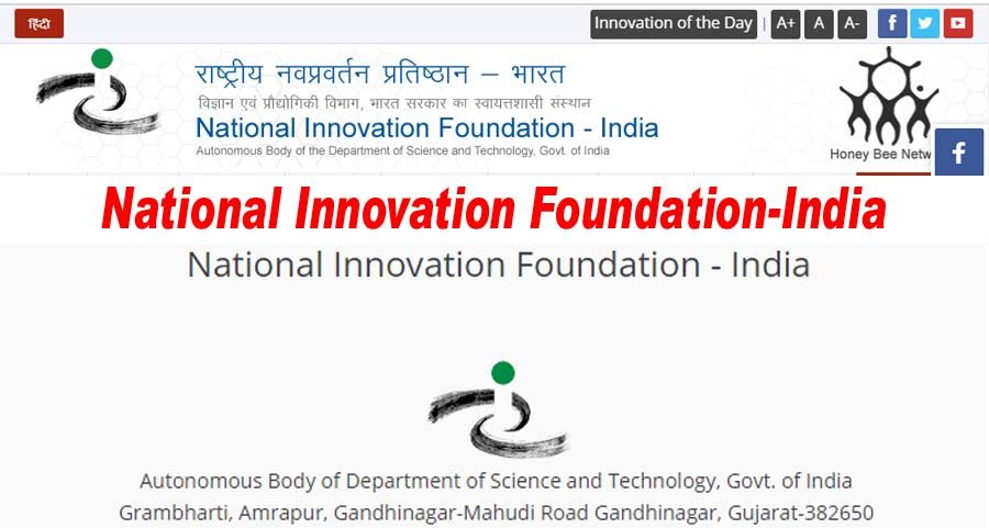 JOB POST: Project Assistant @ National Innovation Foundation, Gujarat [20 Positions]: Walk-in-Interview on Aug 22