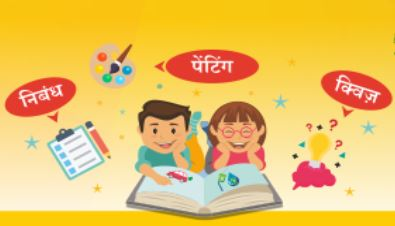 PCRA Saksham National Essay, Painting & Quiz Competition 2019 for School Students [Prizes Worth Over Rs. 2.3Cr]: Submit by Sep 30