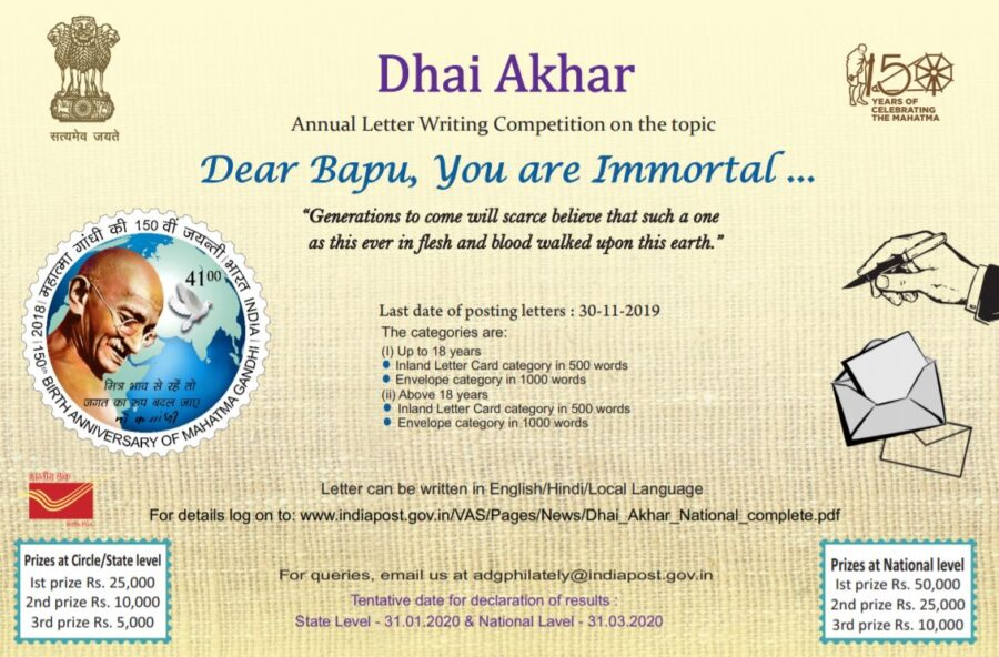 Dhai Akhar Letter Writing competition 2019