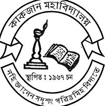 JOB POST: Assistant Professors @ Kakojan College, Assam