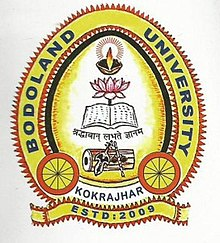 JOB POST: Guest Faculty (Management Studies) at Bodoland University, Assam [3 Vacancies, Monthly Salary Rs. 18K]: Walk-in-Interview on Feb 12
