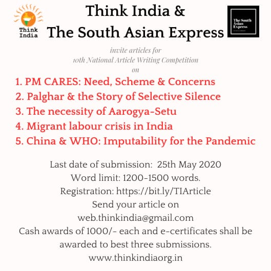 Think India National Article Writing Competition [Cash Prizes Worth Rs. 1000 + e-Certificates]: Submit by May 25