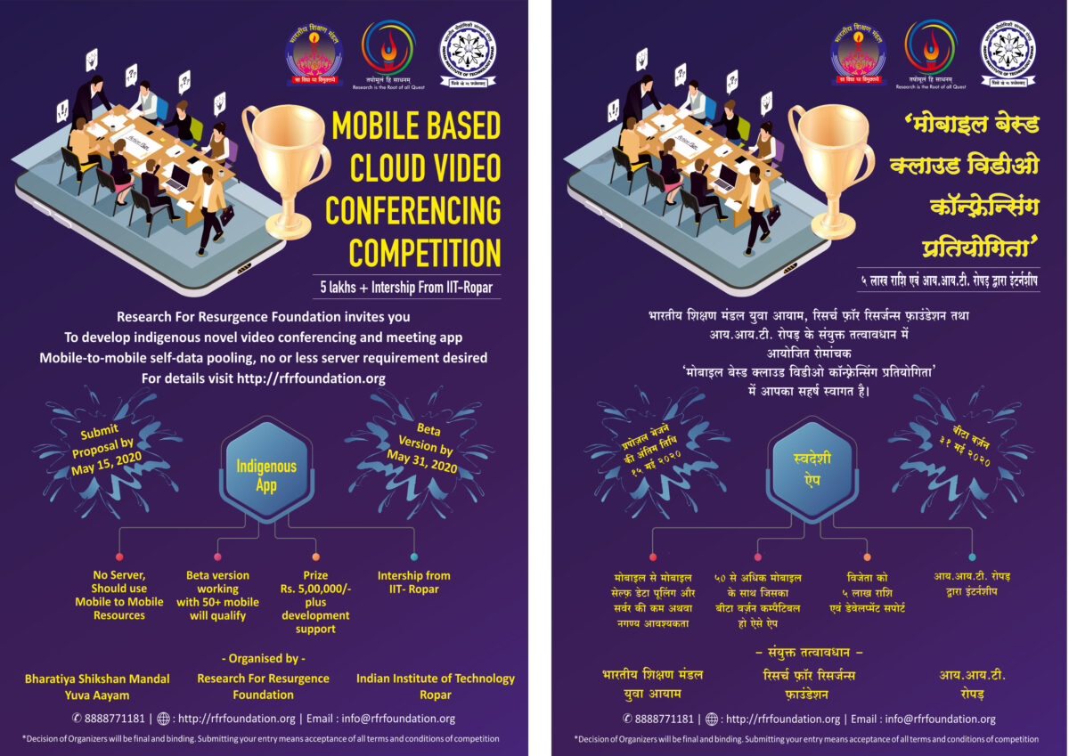 RFRF Mobile Based Cloud Video Conferencing Competition