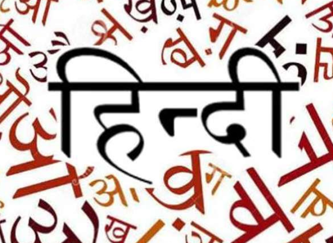 Diploma Advanced Diploma in Hindi