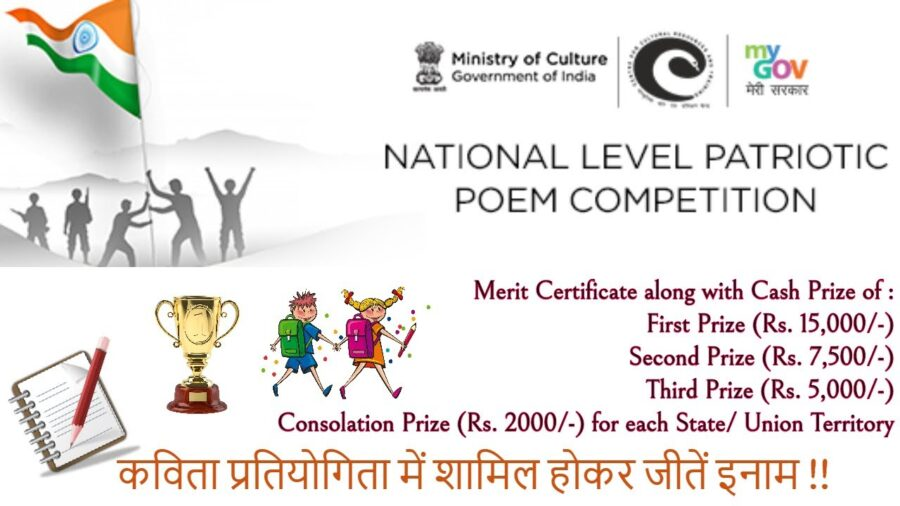 National Level Patriotic Poem Competition