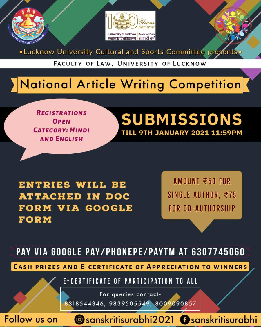 National Article Writing Competition by University of Lucknow [Exciting Prizes]: Registration Open