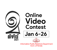 Online Video Contest (MIZHIV 2021) by I&PRD, Govt of Kerala [Prizes Upto Rs. 2L]: Register by Jan 31