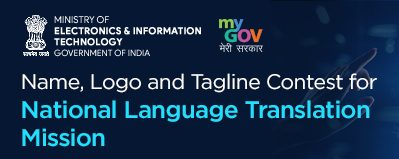 Name, Logo & Tagline Contest for National Language Translation Mission by MeitY, Govt of India [Prizes Upto Rs. 50k]: Register by Feb 15