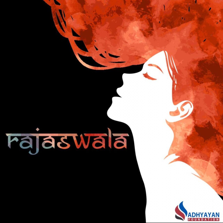Call for Entries: Project Rajaswala Journal: Submit by Feb 20: Expired