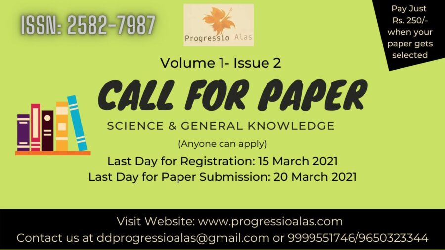 Progressio Alas Call for papers