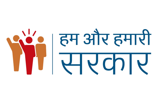 Course on 'हम और हमारी सरकार' by Accountability Initiative, Centre for Policy Research [Online]: Registration Open