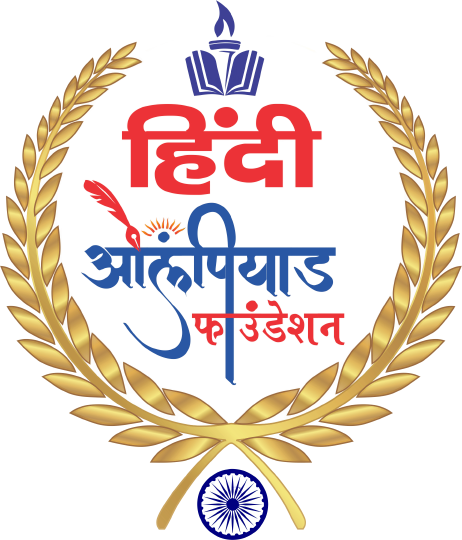 International Hindi Olympiad 2021 by Hindi Olympiad Foundation, Govt of India [Exam on Aug 28-29]: Register by May 10