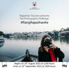 Photography Challenge – #RangRajasthanKe by Rajasthan Tourism [Cash Prizes Rs. 1.2 L]: Apply by Sep 15: Expired