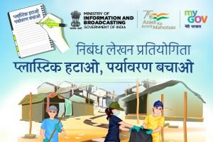 Essay Writing Competition on Plastic Hataao, Paryavaran Bachao by Ministry of Information and Broadcasting: Submit by Sep 14: Expired