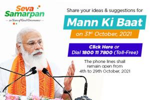 Call for Ideas: Mann Ki Baat by Prime Minister Narendra Modi on 31st October 2021: Submit by Oct 28